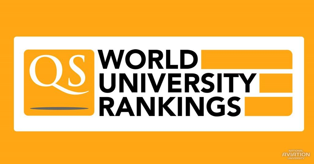 Національний авіаційний університет увійшов до рейтингу QUACQUARELLI SYMONDS
